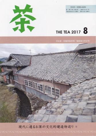 月間茶_NEW