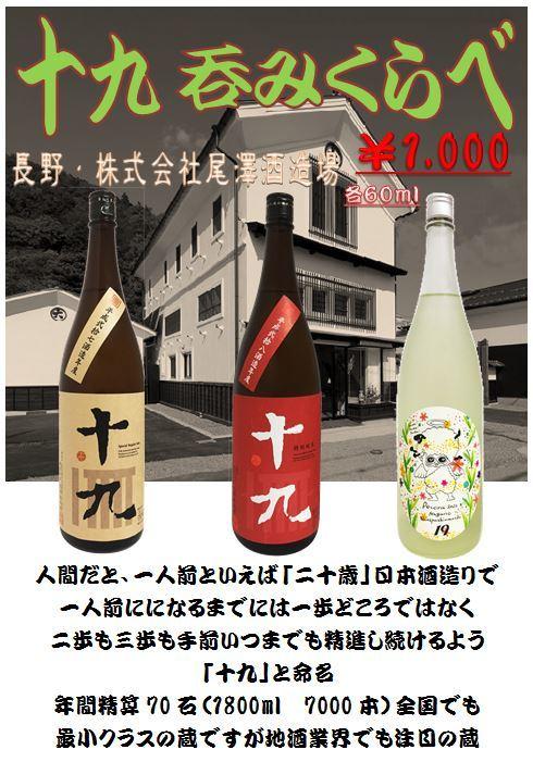 平成29年度5月 株式会社尾澤酒造場 ポスター写真