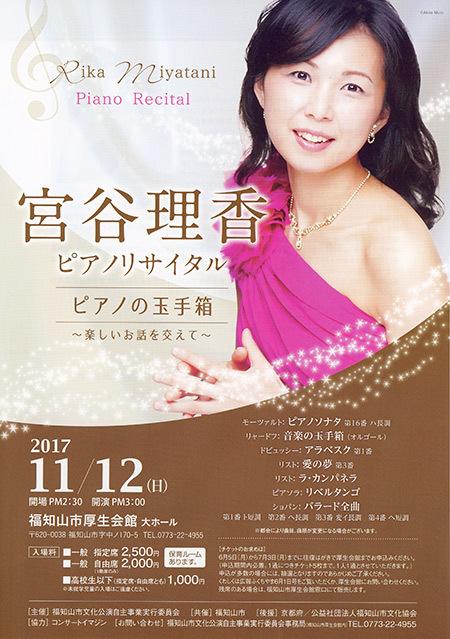 1709宮谷理香ピアノリサイタル