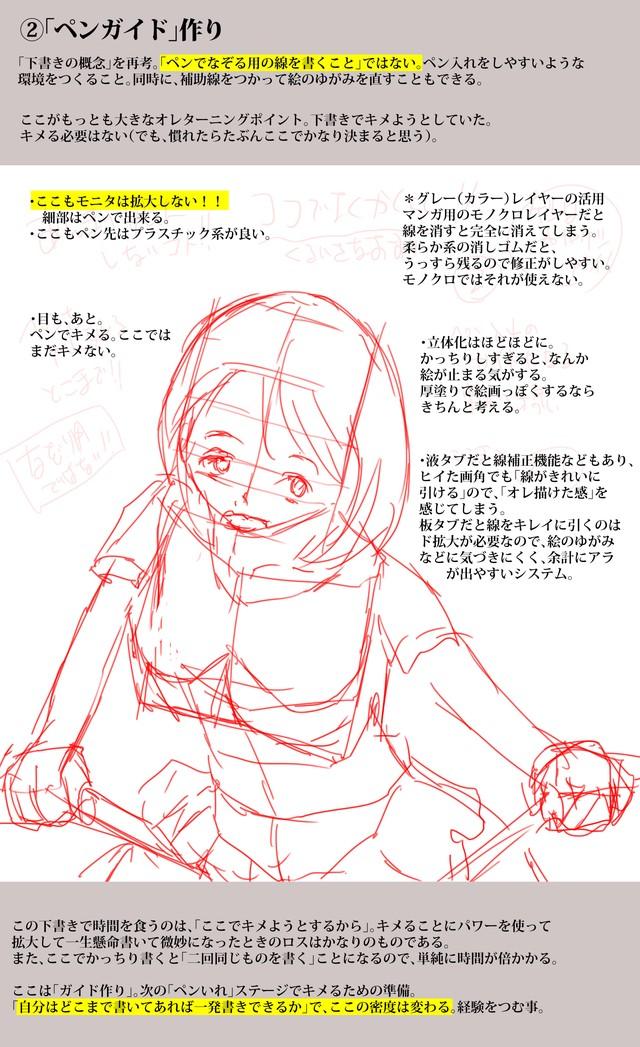 170725_絵の書き方_02[1]