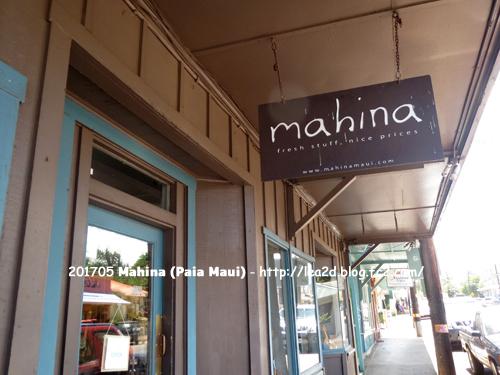 201705 マウイ島で洋服を買うなら!? その2 パイア