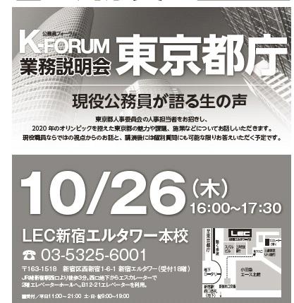 東京都庁Kフォーラム