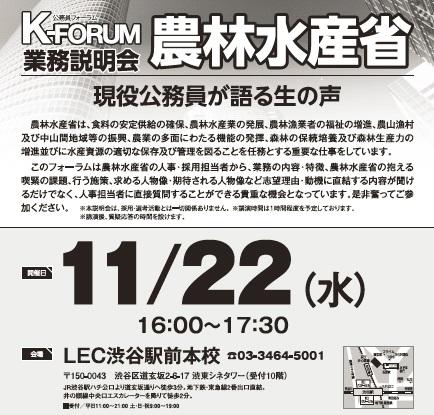 K-FORUM 農水省