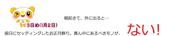 河津七滝(2016-2017)3日め(1月2日)①-1