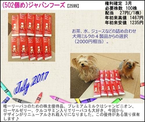 (502)ジャパンフーズ のコピー