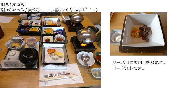 3日め①朝食 のコピー