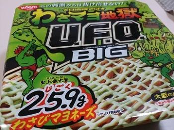 わさマヨ地獄UFO