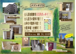 メゾンポプラ1038万円ポッキ