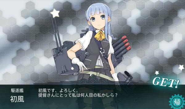 hatsukaze001.jpg