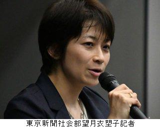 東京新聞社会部望月衣塑子記者