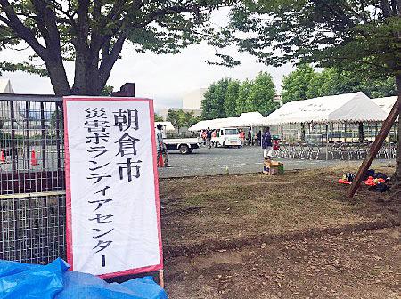 朝倉市ボランティアセンター