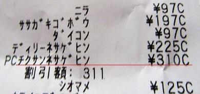 310円!?
