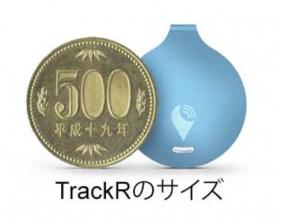 TrackR大きさ