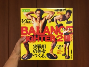 子供が肘を痛めてしまった。。しばらく、「ジャベリックスロー」、「テニス」など禁止に・・・。こんな時こそ「Balance Fighter 2個」で子供の体感強化に取り組んでみる♪