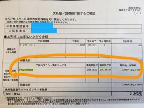「docomoガラケー」から「楽天モバイル」への乗り換えは非常におすすめ!月額1700円のガラケー料金より安くなる♪