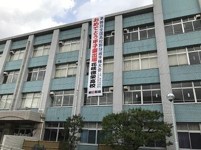 花咲徳栄見学03