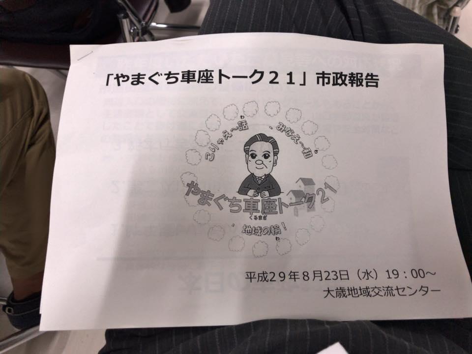 20170823-1.jpg
