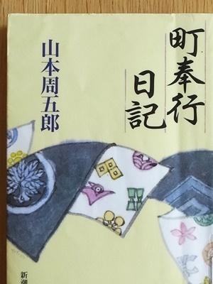 町奉行日記1705