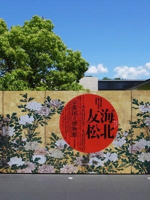 海北友松展京都国立博物館1705