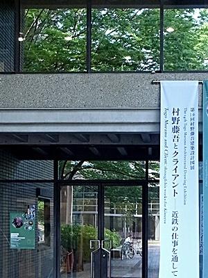 村野藤吾とクライアント展1705