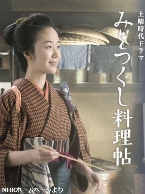 NHK土曜時代ドラマみをつくし料理帖1706