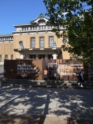 京都市美術館閉館中1706