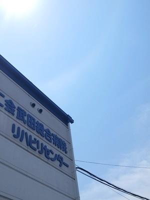 武田総合病院リハビリセンター1706