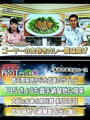 NHK沖縄夕方ニュース1707