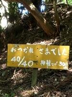 愛宕山道標1708