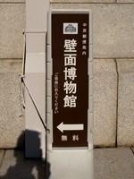 京都中京郵便局壁面博物館看板1708