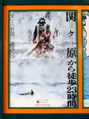関ヶ原ひらパーポスター1708