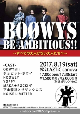BOΦWYS BE AMBITIOUS!! vol.7