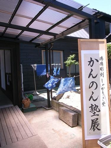 170606_かんのん塾展01