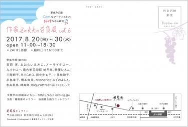 170728_作家Zakka百貨展6@葡萄屋ギャラリー2