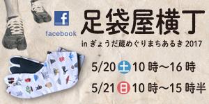 tabiyayokocho2017_fbバナー