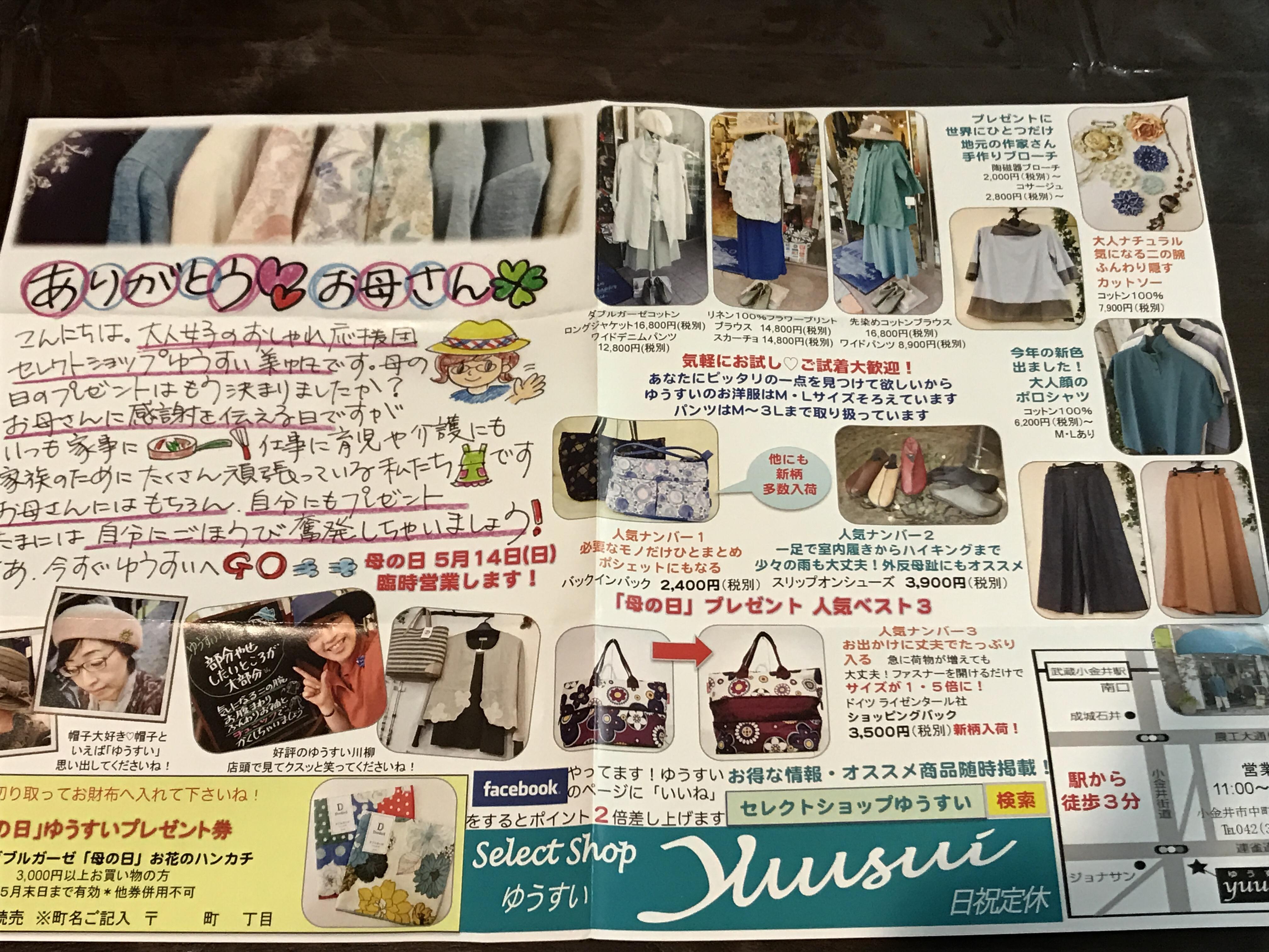 fc2blog_20170514224253520.jpg