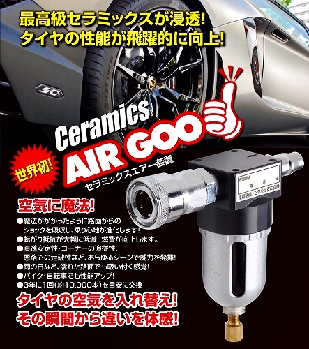 Air-goo2.jpg