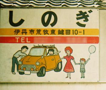 987-125-0uトイカメ篠山1-3