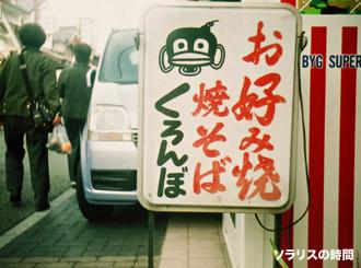 987-125-0uトイカメ篠山10