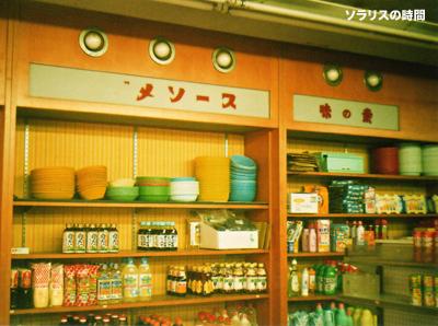 987-125-0uトイカメ篠山6