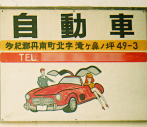 987-125-0uトイカメ篠山1-2