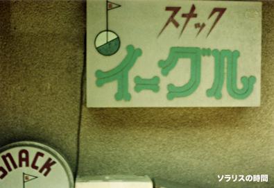 987-125-0uトイカメ多治見3