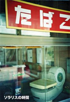 987-125-0sレトロ看板新潟5
