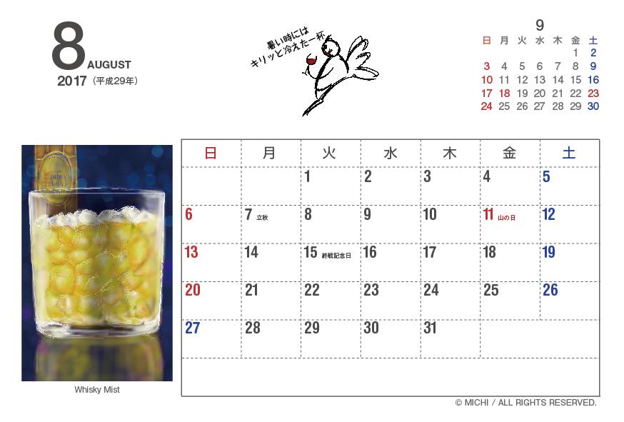 sake_no_koto_calendar-2017_8月