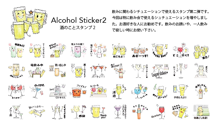 酒のことスタンプ見本2-01