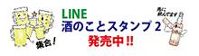 酒のことスタンプ見本-02m
