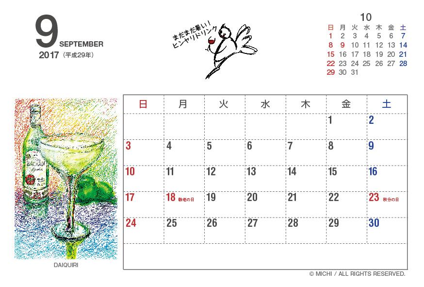 sake_no_koto_calendar-2017_9月