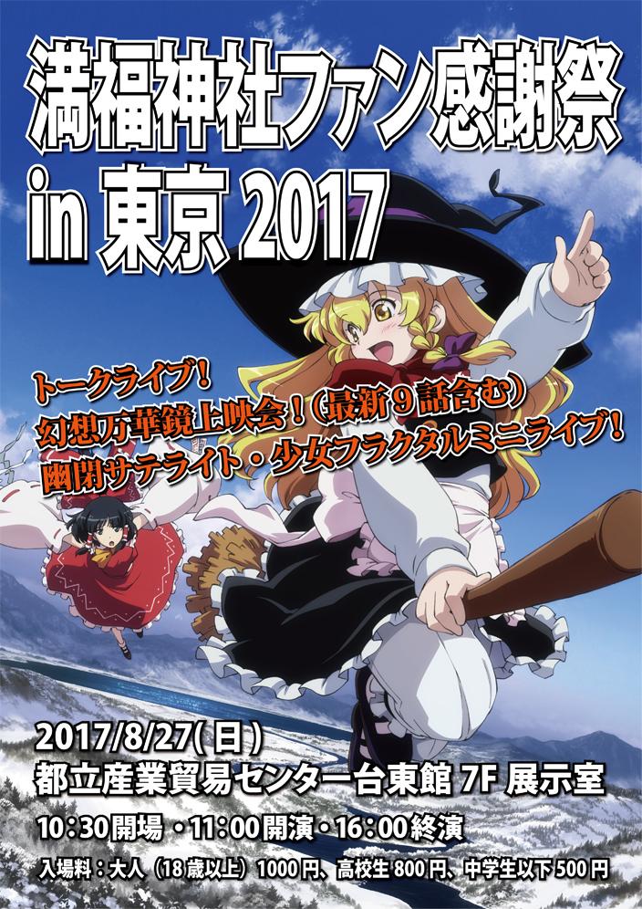 満福神社ファン感謝祭2077in東京ポスター
