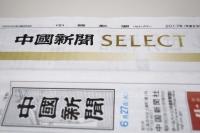 BL170627中国新聞トラ記事1IMG_3560