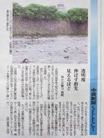 BL170627中国新聞トラ記事2IMG_3550